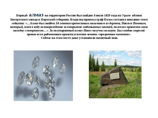 Первый алмаз на территории России был найден 4 июля 1829 года на Урале вблизи...