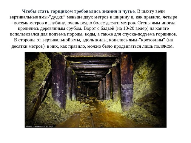 Чтобы стать горщиком требовались знания и чутье. В шахту вели вертикальные ям...