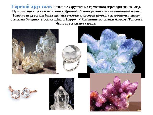 Горный хрусталь. Название «хрусталь» с греческого переводится как «лед» При п...