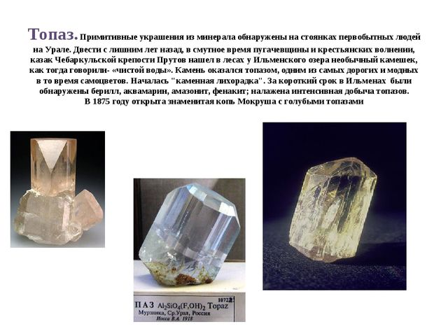 Топаз. Примитивные украшения из минерала обнаружены на стоянках первобытных...