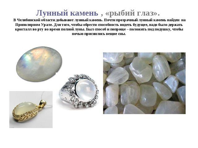 Лунный камень , «рыбий глаз». В Челябинской области добывают лунный камень. П...