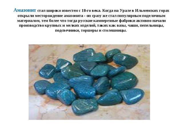 Амазонит стал широко известен с 18-го века. Когда на Урале в Ильменских горах...