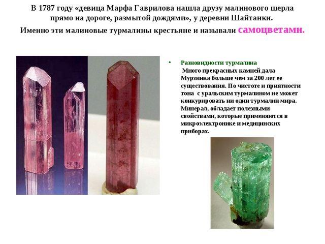В 1787 году «девица Марфа Гаврилова нашла друзу малинового шерла прямо на дор...