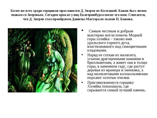 Более же всех среди горщиков прославилсяД. Зверевиз Колташей. Бажов был лич...