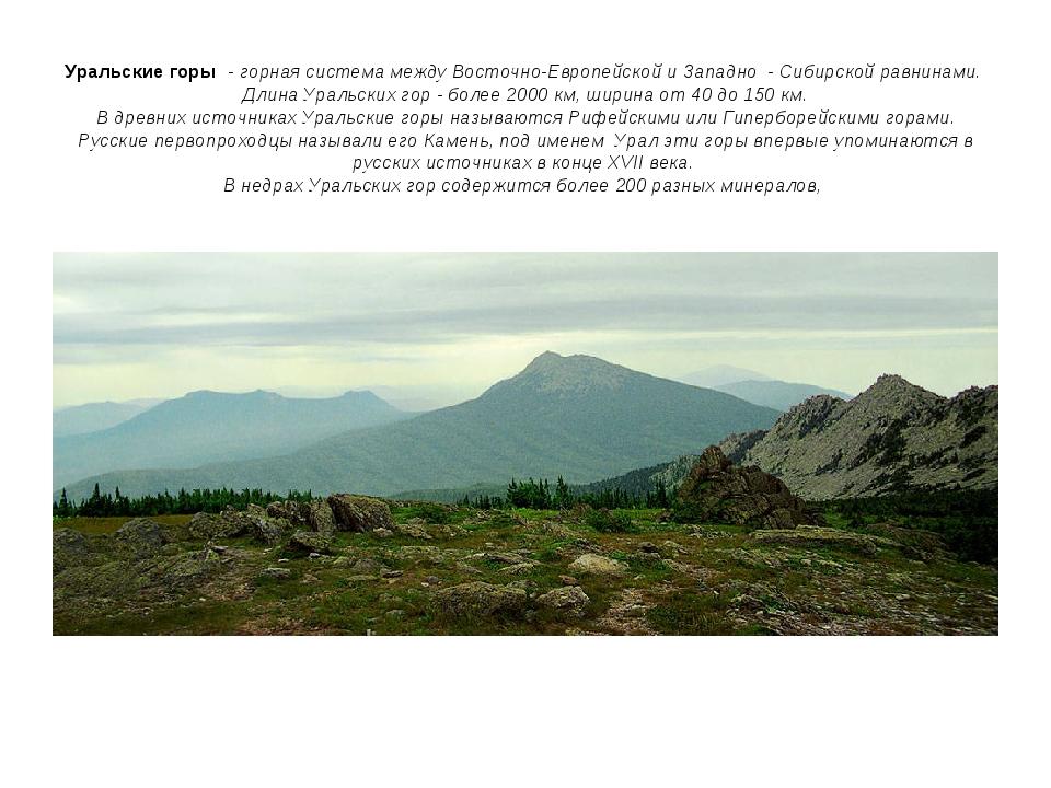 Уральские горы- горная система между Восточно-Европейской и Западно - Сиби...