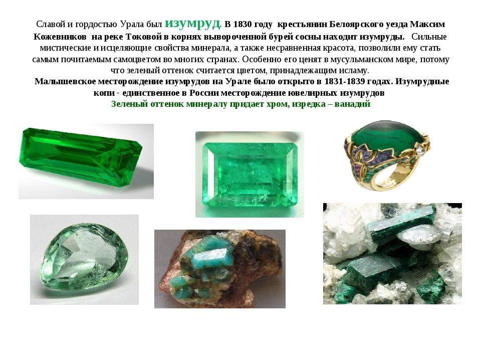 Славой игордостью Урала был изумруд. В 1830 году крестьянин Белоярского уез...
