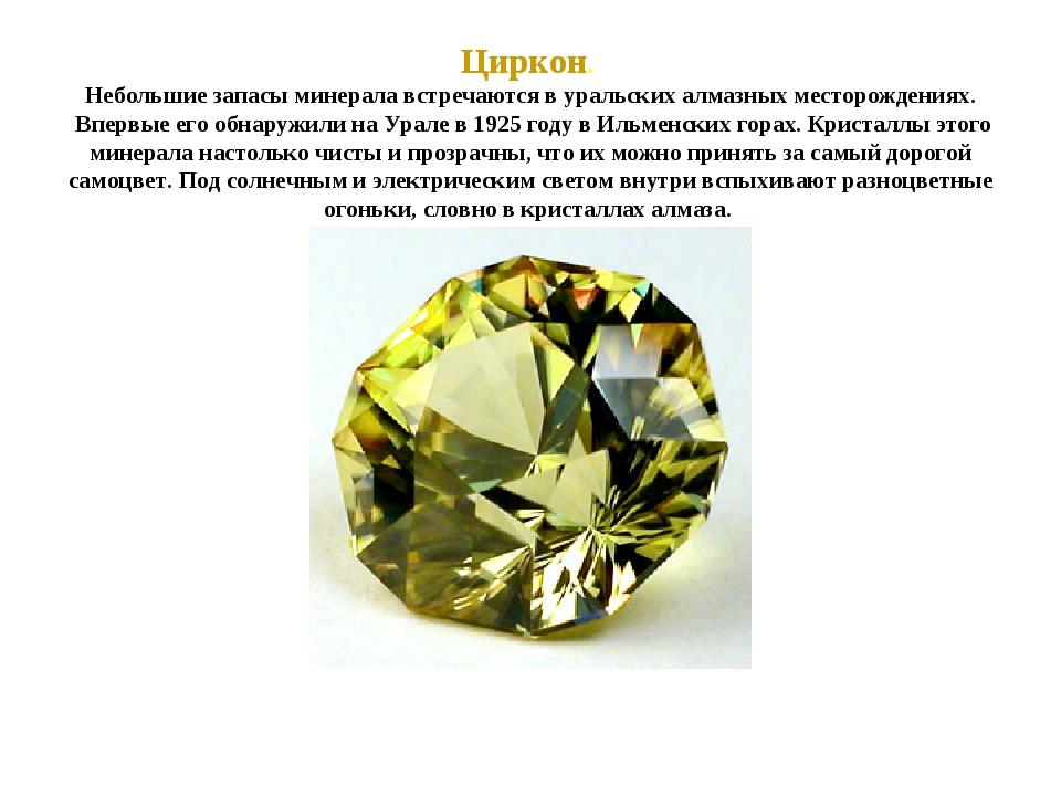 Циркон. Небольшие запасы минерала встречаются в уральских алмазных месторожде...