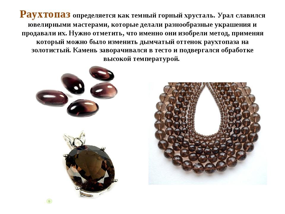 Раухтопаз определяется как темный горный хрусталь. Урал славился ювелирными м...