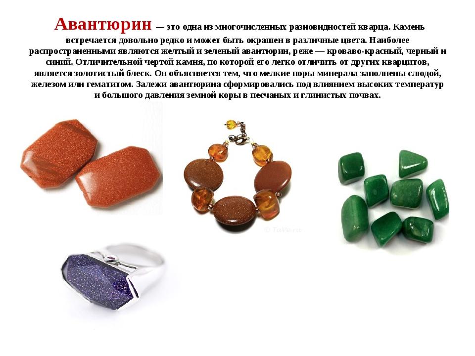 Авантюрин — это одна из многочисленных разновидностей кварца. Камень встреча...