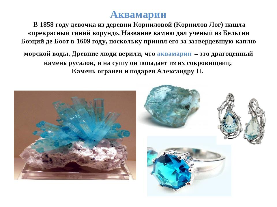Аквамарин В 1858 году девочка из деревни Корниловой (Корнилов Лог) нашла «пре...