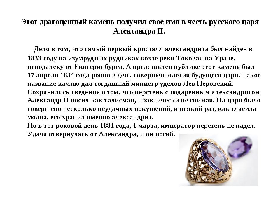 Этот драгоценный камень получил свое имя в честь русского царя Александра II....