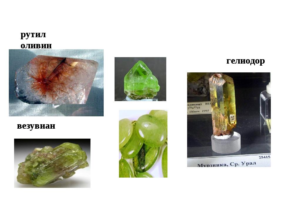 рутил оливин везувиан гелиодор