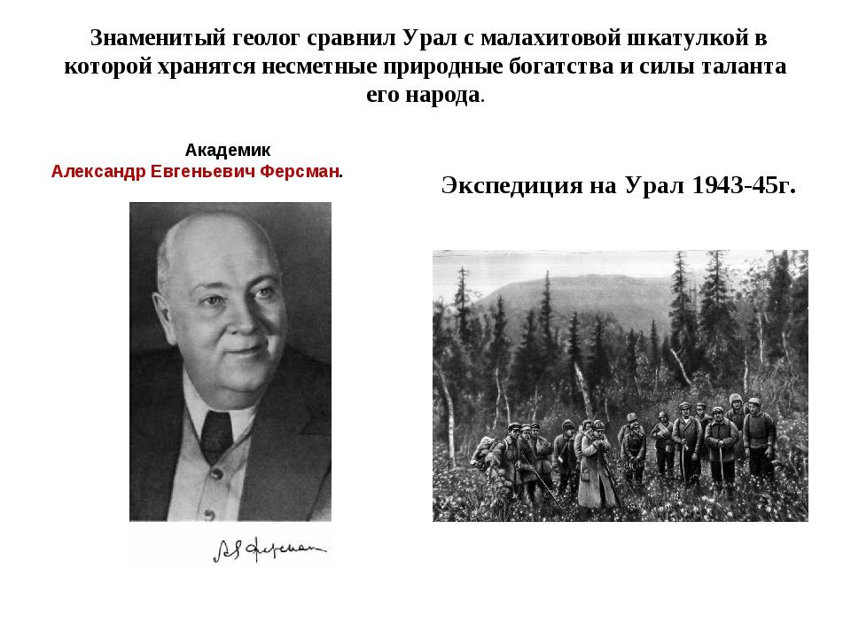 Знаменитый геолог сравнил Урал с малахитовой шкатулкой в которой хранятся не...