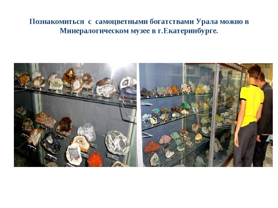 Познакомиться с самоцветными богатствами Урала можно в Минералогическом музее...