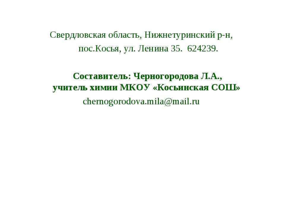 Свердловская область, Нижнетуринский р-н, пос.Косья, ул. Ленина 35. 624239. С...