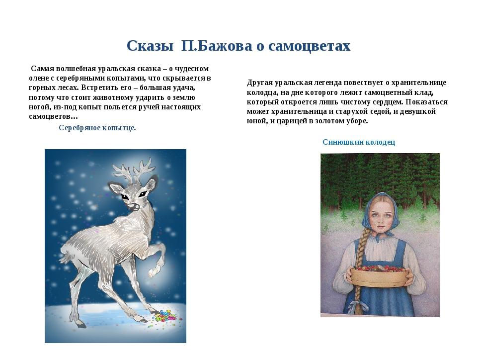 Сказы П.Бажова о самоцветах Самая волшебная уральская сказка – о чудесном оле...