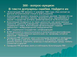 300 - вопрос-аукцион В тексте допущены ошибки. Найдите их «Конституция РФ при