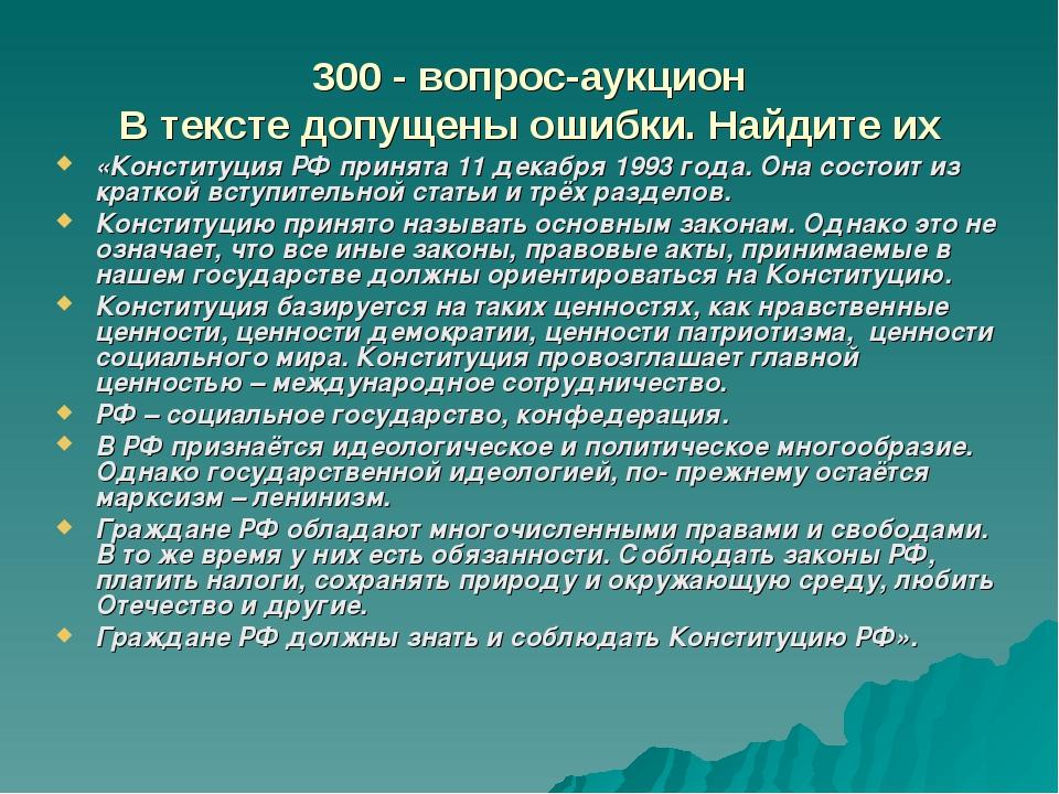 300 - вопрос-аукцион В тексте допущены ошибки. Найдите их «Конституция РФ при...