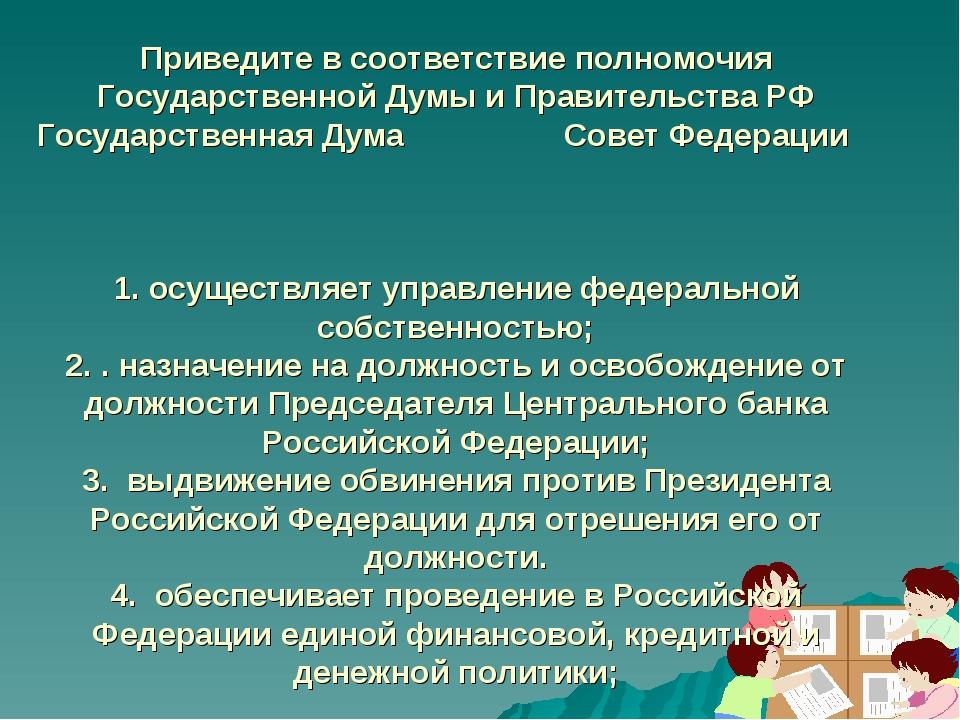 Приведите в соответствие полномочия Государственной Думы и Правительства РФ Г...