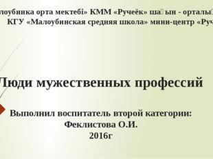 «Малоубинка орта мектебі» КММ «Ручеёк» шағын - орталығы КГУ «Малоубинская ср