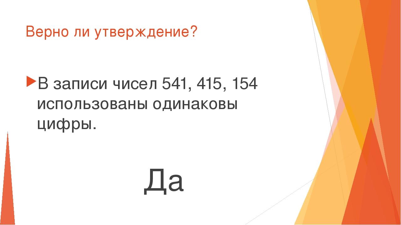 Верно ли утверждение? В записи чисел 541, 415, 154 использованы одинаковы циф...