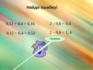 Незнайка утверждал, что число 5,4 меньше, чем число 3,728. Ведь в первом чис