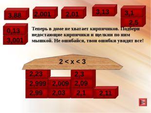 Тема урока: Противоположные числа.