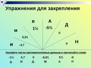 Сложение натуральных чисел и его свойства. (Презентация) http://karmanform.