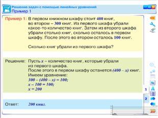 . Использование мультимедийных презентаций при решении задач на движение: Наг