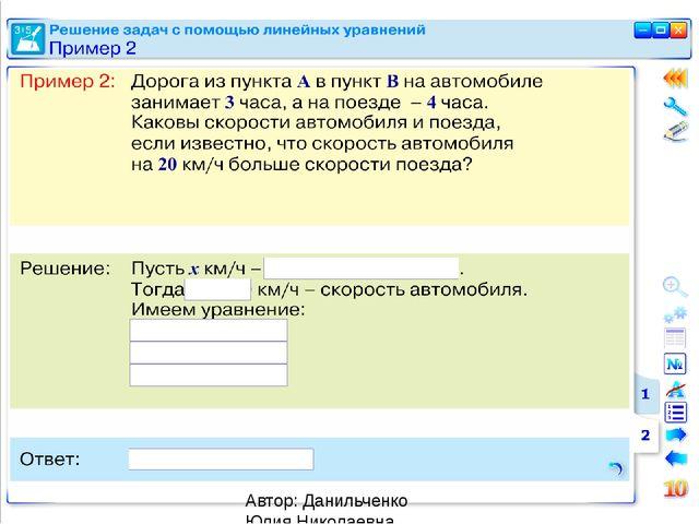 ? 400км v=80км/ч t=3ч Г.В. Дорофеев, Л.Г. Петерсон. Математика 5 класс, част...