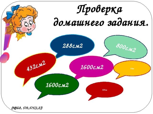 Проверка домашнего задания. 288см2 432см2 800см2 1600см2 1600см2 34га 583га (...