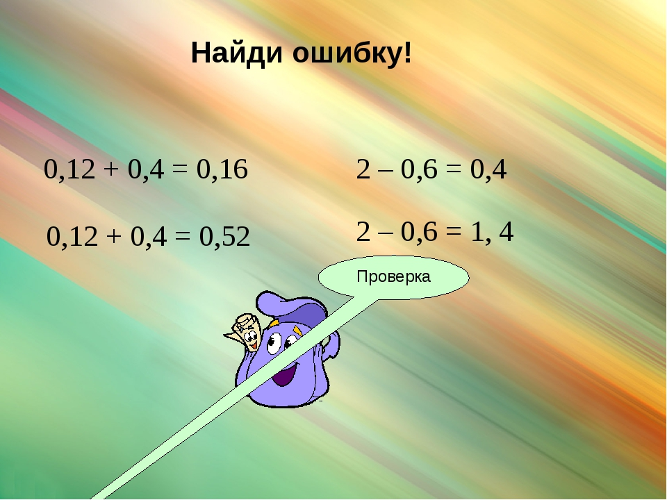 Незнайка утверждал, что число 5,4 меньше, чем число 3,728. Ведь в первом чис...