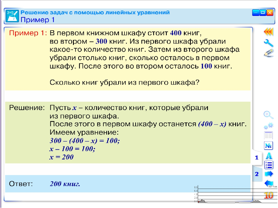 . Использование мультимедийных презентаций при решении задач на движение: Наг...