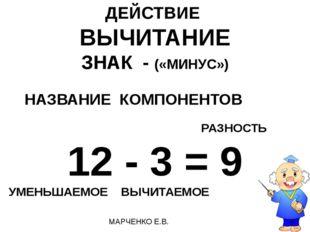 ДЕЙСТВИЕ ВЫЧИТАНИЕ ЗНАК - («МИНУС») НАЗВАНИЕ КОМПОНЕНТОВ РАЗНОСТЬ 12 - 3 = 9