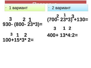 Проверка 1 вариант 930- (800- 23*3)= 100+15*3* 2= 2 вариант (700- 23*3) +130=