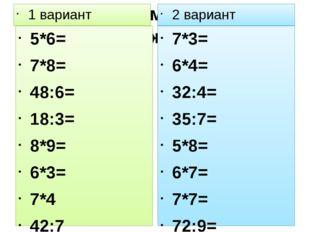 Вспомним таблицу умножения 1 вариант 5*6= 7*8= 48:6= 18:3= 8*9= 6*3= 7*4 42:7