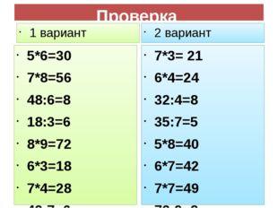 Проверка 1 вариант 5*6=30 7*8=56 48:6=8 18:3=6 8*9=72 6*3=18 7*4=28 42:7=6 2