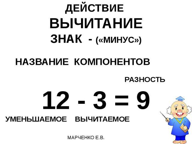 ДЕЙСТВИЕ ВЫЧИТАНИЕ ЗНАК - («МИНУС») НАЗВАНИЕ КОМПОНЕНТОВ РАЗНОСТЬ 12 - 3 = 9...