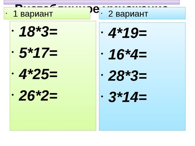 Внетабличное умножение 1 вариант 18*3= 5*17= 4*25= 26*2= 2 вариант 4*19= 16*4...