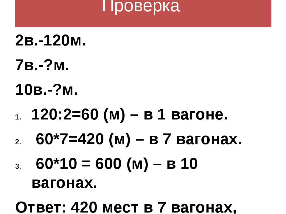 Проверка 2в.-120м. 7в.-?м. 10в.-?м. 120:2=60 (м) – в 1 вагоне. 60*7=420 (м) –...