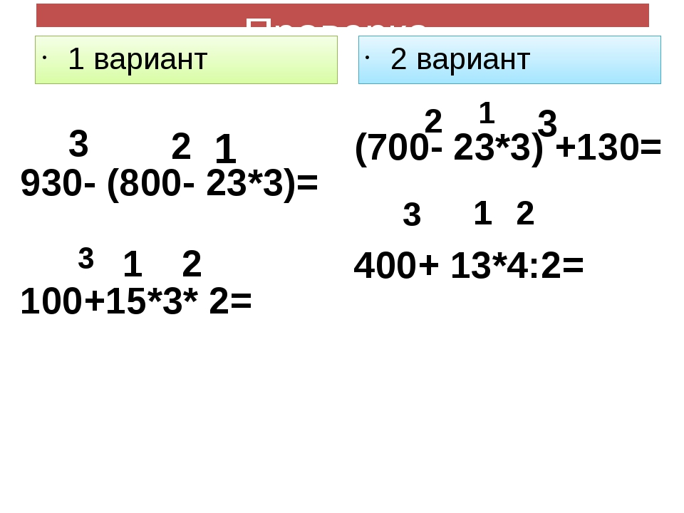 Проверка 1 вариант 930- (800- 23*3)= 100+15*3* 2= 2 вариант (700- 23*3) +130=...