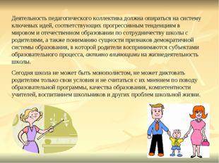 Деятельность педагогического коллектива должна опираться на систему ключевых