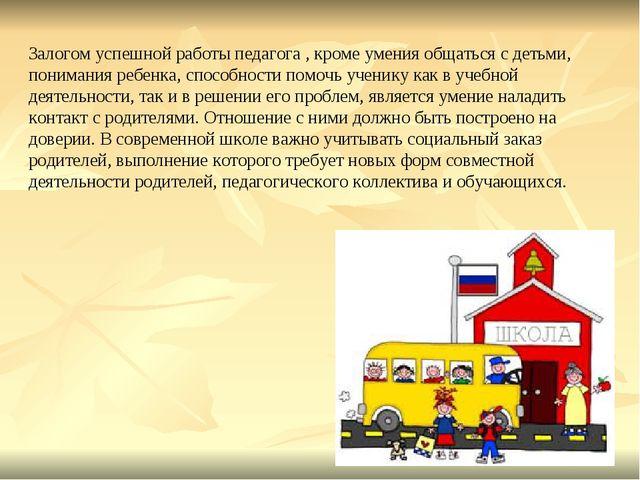 Залогом успешной работы педагога , кроме умения общаться с детьми, понимания...