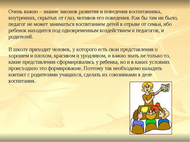 Очень важно – знание законов развития и поведения воспитанника, внутренних, с...