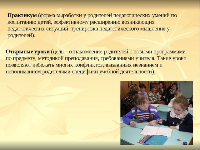 Практикум (форма выработки у родителей педагогических умений по воспитанию де...