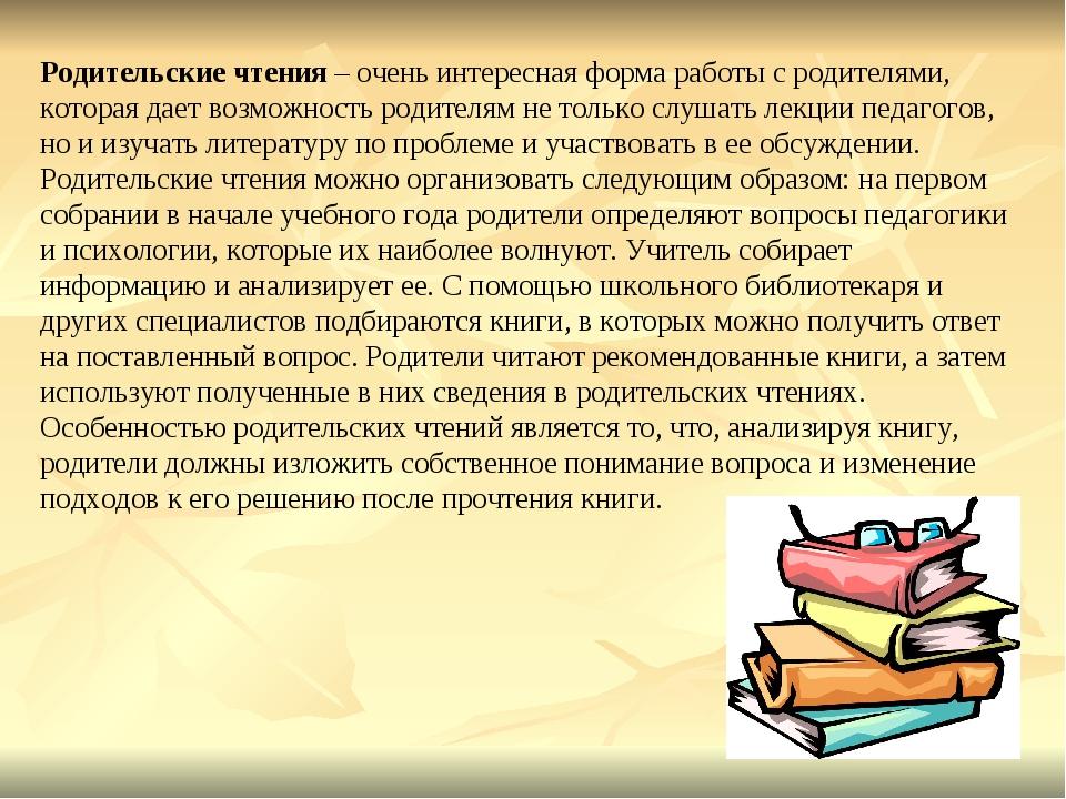 Родительские чтения – очень интересная форма работы с родителями, которая дае...