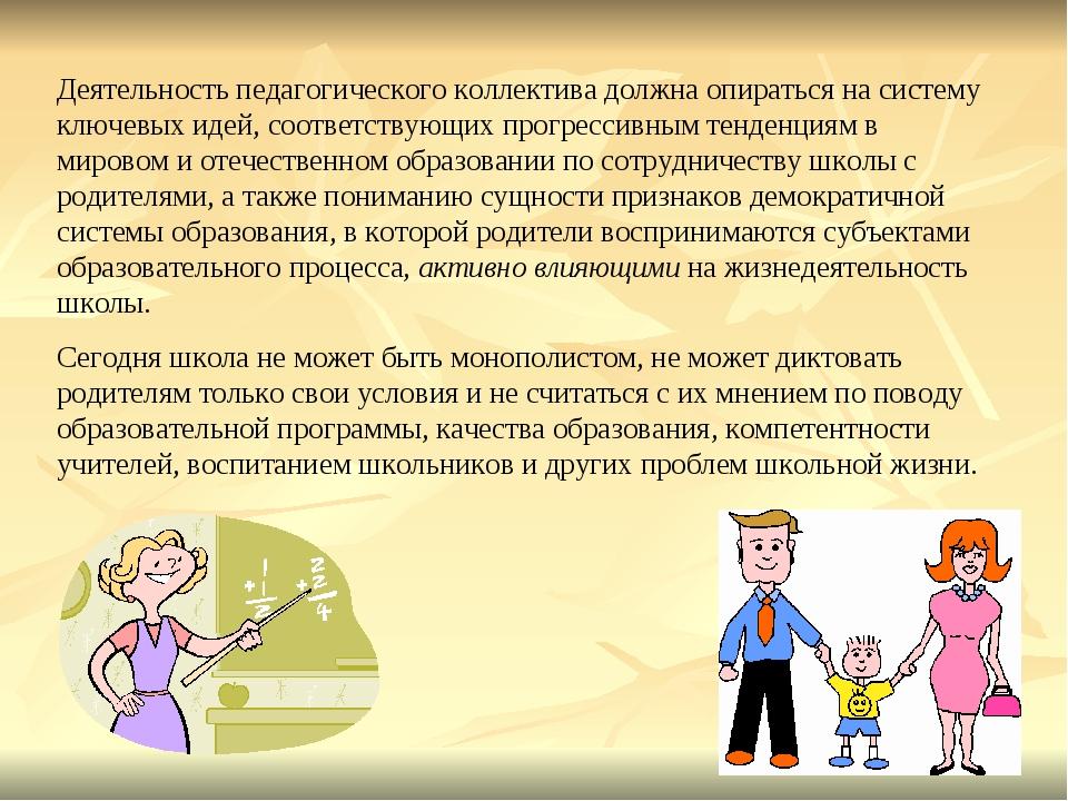 Деятельность педагогического коллектива должна опираться на систему ключевых...