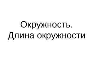 Окружность. Длина окружности
