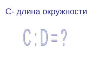 C- длина окружности
