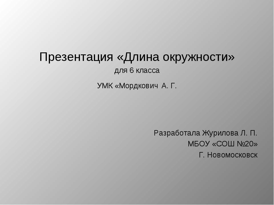 Презентация «Длина окружности» для 6 класса УМК «Мордкович А. Г. Разработала...